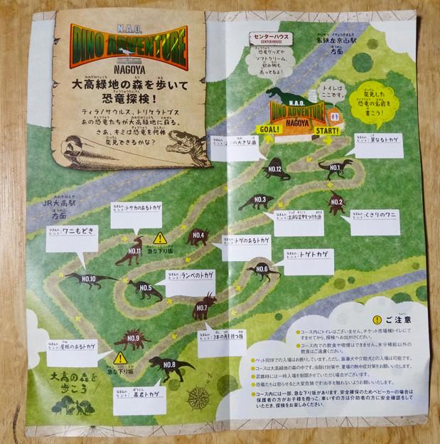 大高緑地に「ディノアドベンチャー名古屋」がプレオープン! - 96:パンフレット(コース図)