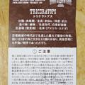 写真: 大高緑地に「ディノアドベンチャー名古屋」がプレオープン! - 98:入場券(裏面の注意書き等)
