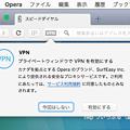 Opera Stable 38、試験運用機能でVPNを有効化! - 2:最初に表示されるポップアップ