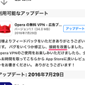 Opera VPN 1.1 No - 2:アップデートで接続改善