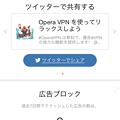 Opera VPN 1.1 No - 3:見た目(色)が少し変更