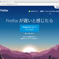 写真: Firefox公式ページで最新バージョンかどうか確認 & リフレッシュ? - 2