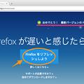 写真: Firefox公式ページで最新バージョンかどうか確認 & リフレッシュ? - 4