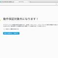 写真: Firefox 48:隠し機能(about:config)を表示した時の注意書き