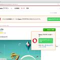 """写真: Firefoxでも、Operaテーマを""""とりあえず""""ダウンロード可能! - 1"""