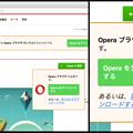"""写真: Firefoxでも、Operaテーマを""""とりあえず""""ダウンロード可能! - 2"""
