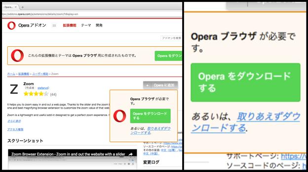"""写真: Firefoxでも、Opera拡張を""""とりあえず""""ダウンロード可能! - 2"""