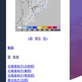 写真: Vivaldi 1.3 WEBパネルに国交省の掲載サイト「防災情報」- 1:全国の降雨情報