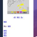 写真: Vivaldi 1.3 WEBパネルに国交省の掲載サイト「防災情報」- 3:東海地方の雷情報