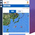 写真: Vivaldi 1.3:WEBパネルに「Tenki.jp」- 3(天気図)