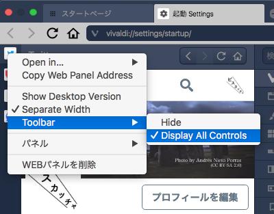 Vivaldi Snapshot 1.3.582.3:WEBパネル内の進む・戻るボタンが復活! - 3(右クリックで表示・非表示の切り替え可能)