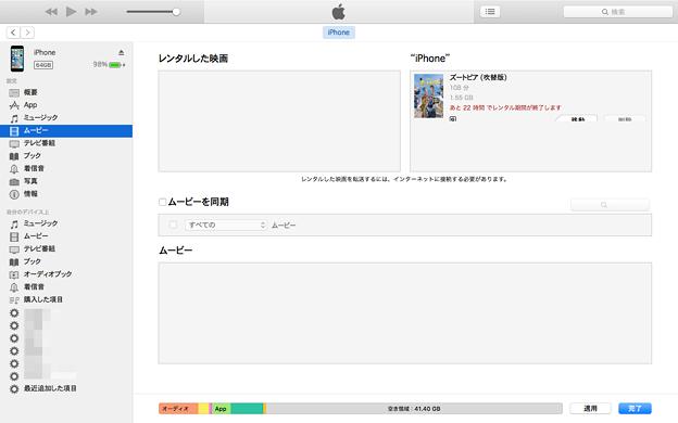 iTunes Storeでレンタルした映画をiPhoneに移動 - 1