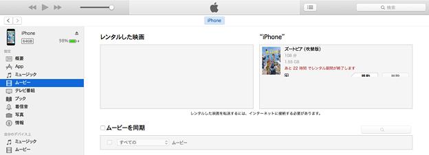 iTunes Storeでレンタルした映画をiPhoneに移動 - 2