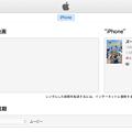 写真: iTunes Storeでレンタルした映画をiPhoneに移動 - 2