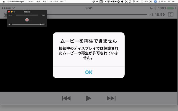 iTunes Storeでレンタルした動画は、Mac版QuickTimeの画面収録機能で表示できず… - 1(Mac側)