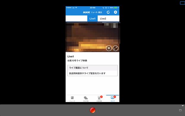 MacでiPhone画面のAirPlayができるアプリ「LonelyScreen」- 9(NHKニュース・防災アプリでライブ映像表示)