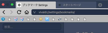 Vivaldi Snapshot 1.4.589.2:オリジナル(?)のブックマークバー - 6(表示を「アイコンのみ」)