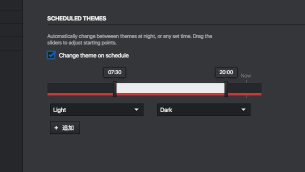 Vivaldi Snapshot 1.4.589.2:テーマを時間によって切り替えれる「テーマ・スケジュール」機能搭載! - 2
