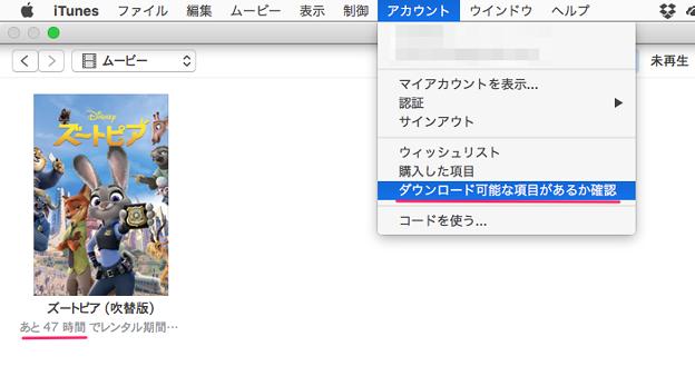 数日前にMac版iTunesで見れなかった『ズートピア』が、アップルサポートメールの通りにやったら、見られるように♪