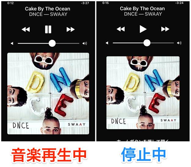 iOS 10:再生中と停止中でアルバムアートの大きさが変わるように変更 - 6(ロック画面、再生中と停止中)