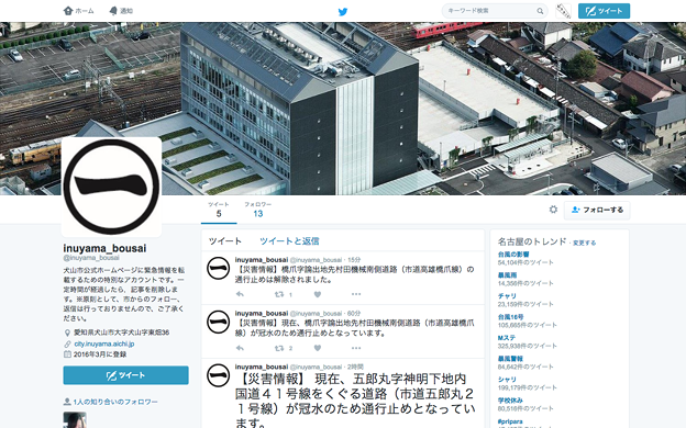 写真: 犬山市も災害情報配信Twitterの運用開始! - 1