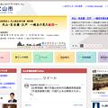 写真: 犬山市も災害情報配信Twitterの運用開始! - 2(PC版公式サイトに埋め込み表示)