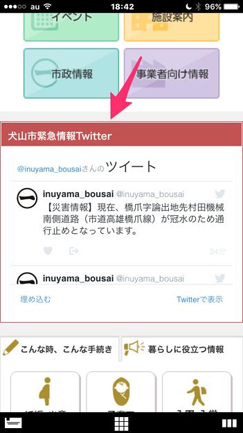 写真: 犬山市も災害情報配信Twitterの運用開始! - 5(スマホ用公式サイトに埋め込み表示)