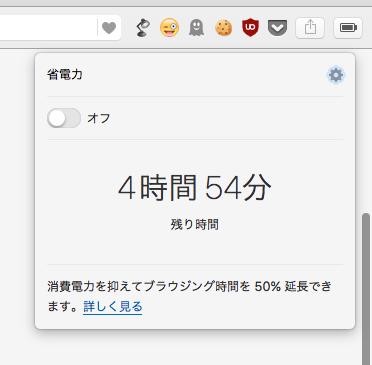 Opera Stable 40:省電力機能で残り使用可能時間を表示! - 3(無効時)