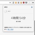 Photos: Opera Stable 40:省電力機能で残り使用可能時間を表示! - 3(無効時)