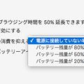 Opera Stable 40:省電力機能の設定 - 2(有効化の条件が設定可能に!)