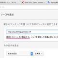 Photos: Opera 40:パーソナルニュースに、カタログにない自分のブログは追加できず… - 2