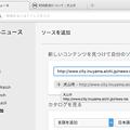 Photos: Opera 40:パーソナルニュースにカタログにないページ(犬山市公式HPのRSS)を追加! - 1