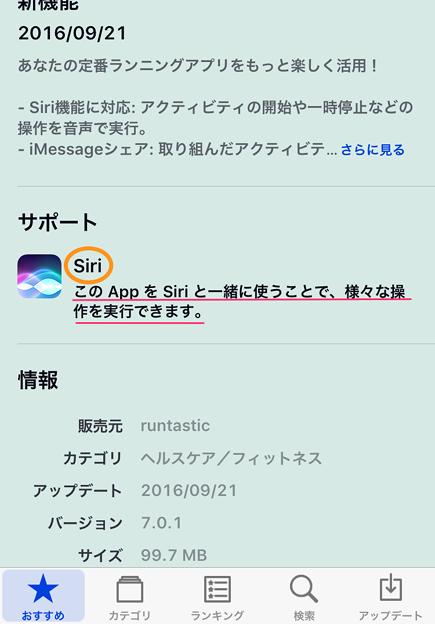 iOS 10:Siriサポートアプリの表示(Runtastic GPS)- 2