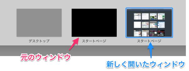 写真: Vivaldi 1.5.609.8:macOS Sierraのフルスクリーンモードで新しいウィンドウ開くと挙動がおかしい - 2