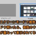 Vivaldi 1.5.609.8:macOS Sierraのフルスクリーンモードで新しいウィンドウ開くと挙動がおかしい - 8