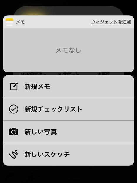 iOS 10 ホーム画面で「3D Touch」- 8:メモアプリ