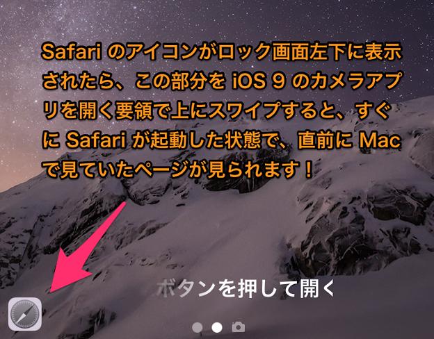 iOS 10 Handoff:デフォルトブラウザ起動中に表示したページを、Safariで素早く閲覧可能! - 3