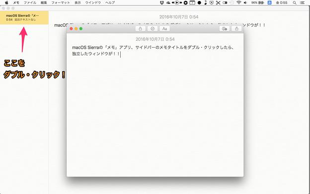 macOS Sierraのメモアプリ:サイドバーのタイトル部分ダブル・クリックで、独立したウィンドウでメモを表示可能に! - 2