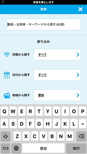 UIが大きく変わってた「Radiko 6.0.0」- 3:検索