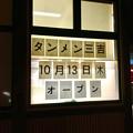 写真: 春日井市民病院前の付け面屋跡地に「タンメン三吉」が明日(10/13)オープン! - 2