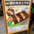 Photos: 大須商店街:れこると大須の「豚の角煮五平餅」 - 1(立て看板)