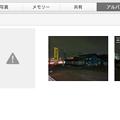 写真: macOS Sierraの写真アプリ:編集直後にサムネイル作成失敗? - 2