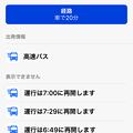 写真: iOS 10.1の地図アプリで、高速バス(中央道桃花台)の交通案内も表示! - 2