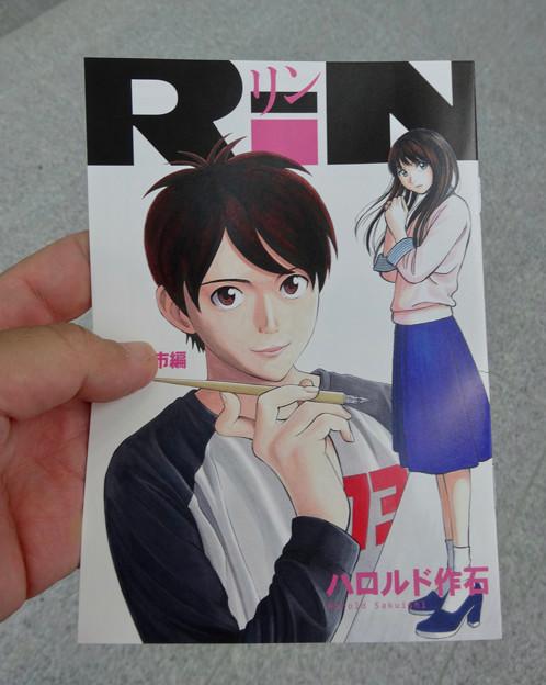写真: 春日井出身の漫画家・ハロルド作石さんの春日井紹介漫画「RiN(リン)」(※非売品)