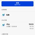 写真: iOS 10のマップアプリ:鉄道運行情報が便利! - 1(小牧原駅)