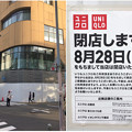 Photos: ユニクロ 名古屋栄店が8月末で既に閉店!? - 3