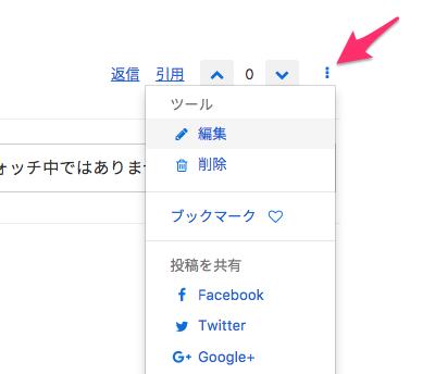 写真: 新しくなったVivaldi公式フォーラム:時間限定(?)で書き込みを編集可能!