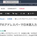 写真: Vivaldi公式フォーラム:日本語トピックのURLはトピック名が含まれる - 1