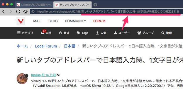 Vivaldi公式フォーラム:日本語トピックのURLはトピック名が含まれる - 3