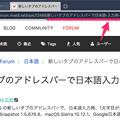 写真: Vivaldi公式フォーラム:日本語トピックのURLはトピック名が含まれる - 3